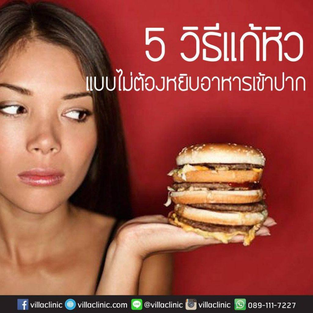 5 วิธีแก้หิวแบบไม่ต้องหยิบอาหารเข้าปาก
