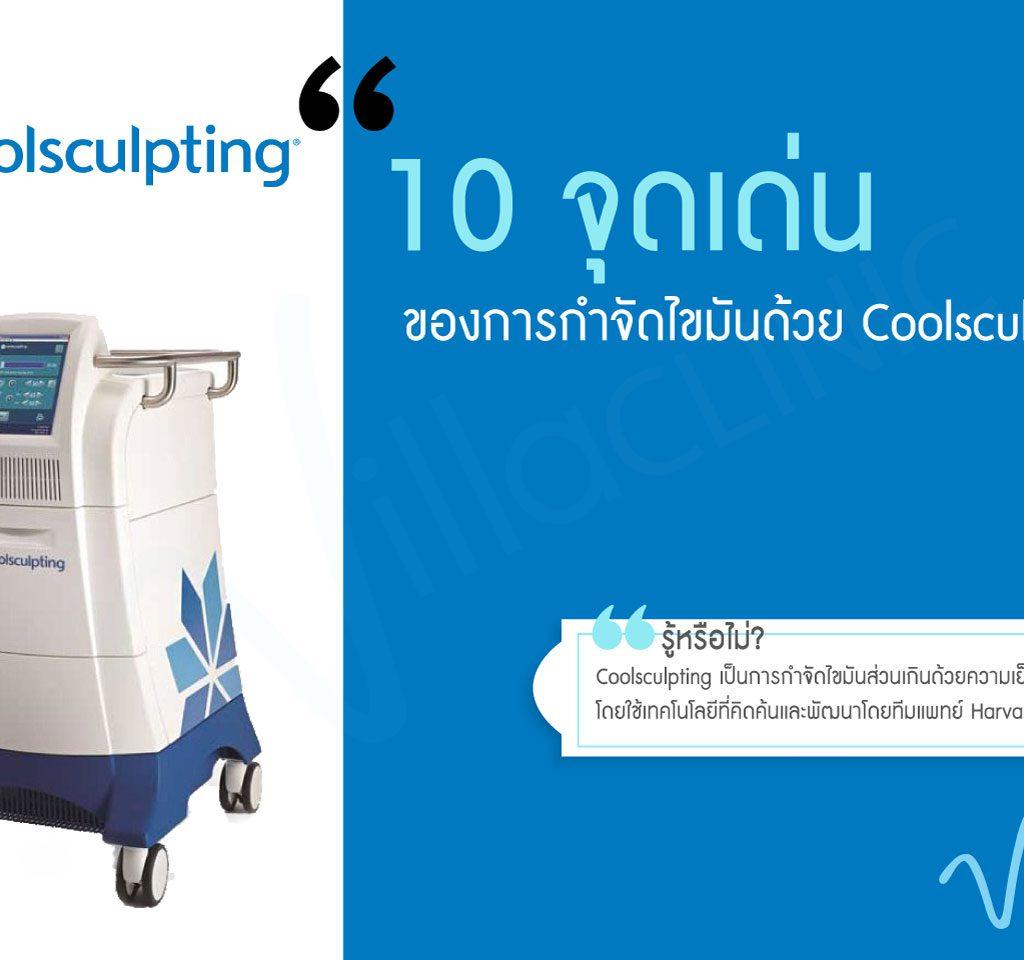 เจาะลึก 10 จุดเด่นของการกำจัดไขมันด้วย Coolsculpting !