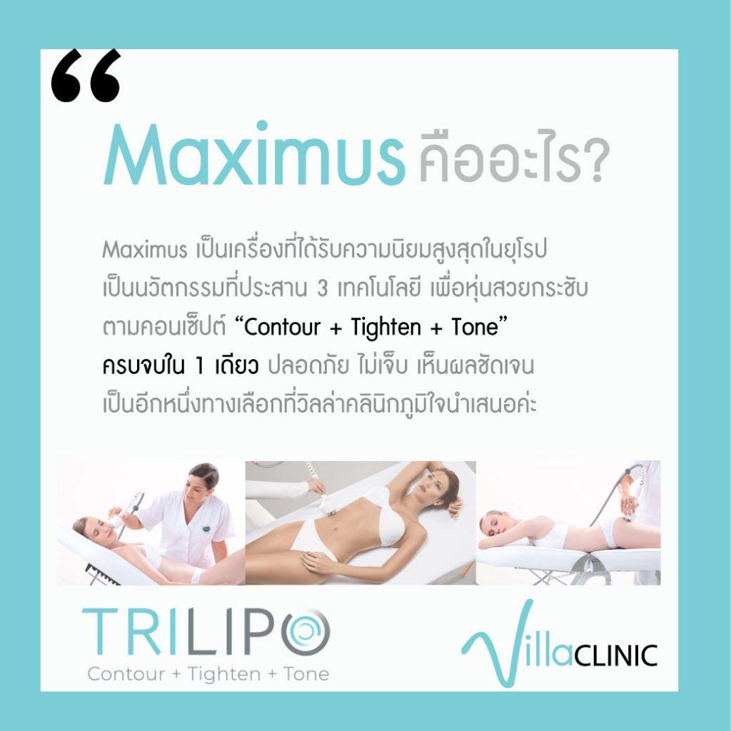 Maximus TriLipo คืออะไร?
